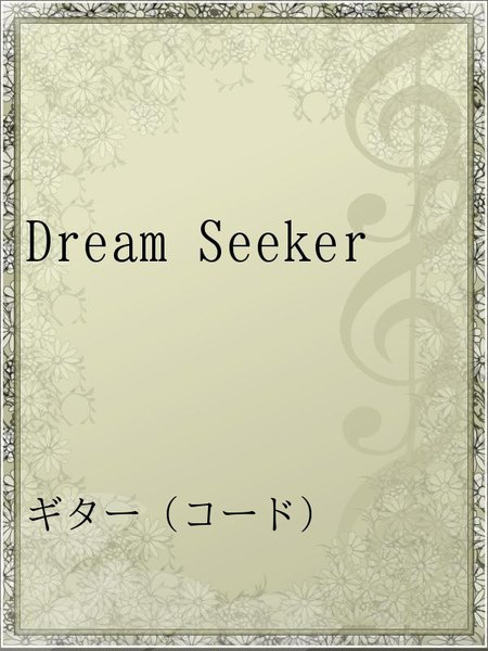 Dream Seeker