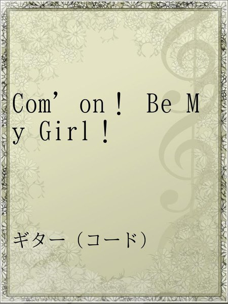 Com'on! Be My Girl!