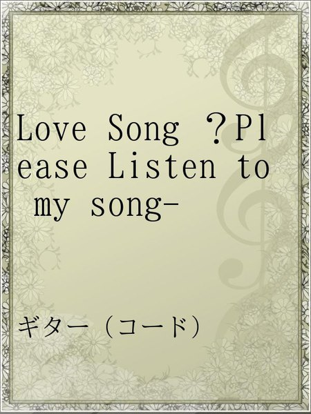 Love Song ?Please Listen to my song-
