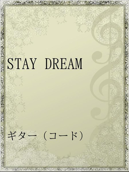 STAY DREAM