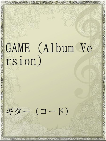 GAME(Album Version)