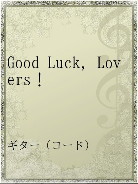 Good Luck,Lovers!