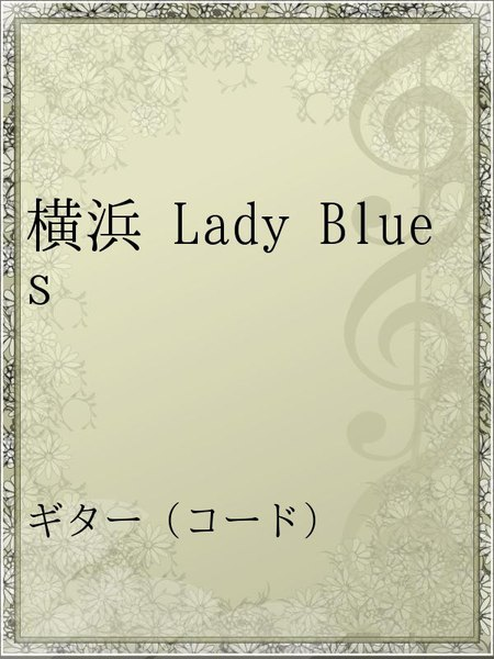 横浜 Lady Blues