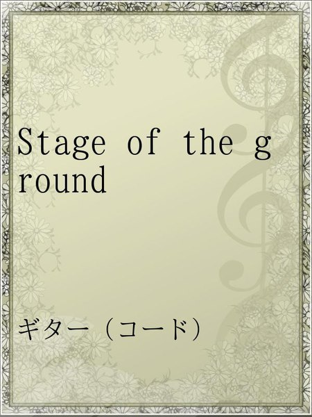 Stage of the ground