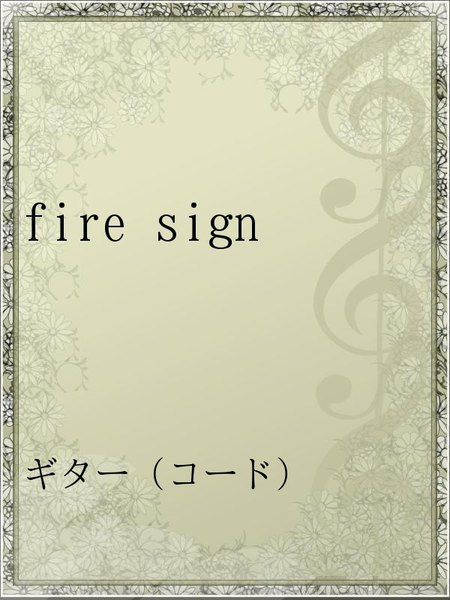 fire sign