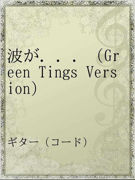 波が...(Green Tings Version)
