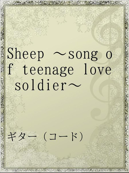 Sheep ~song of teenage love soldier~