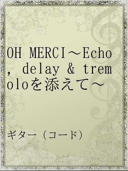 OH MERCI~Echo,delay & tremoloを添えて~