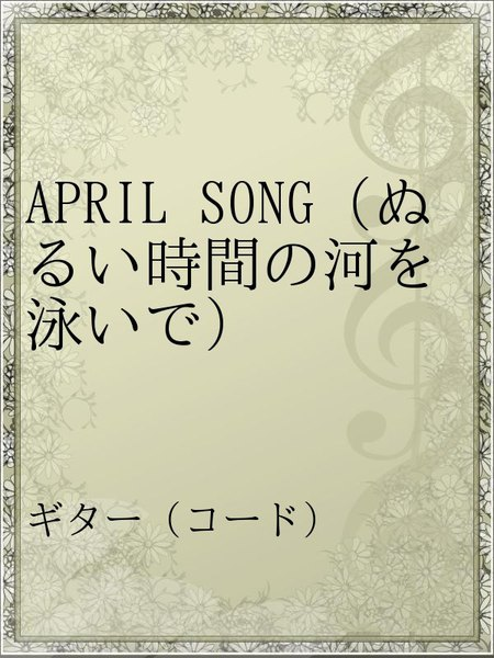 APRIL SONG(ぬるい時間の河を泳いで)
