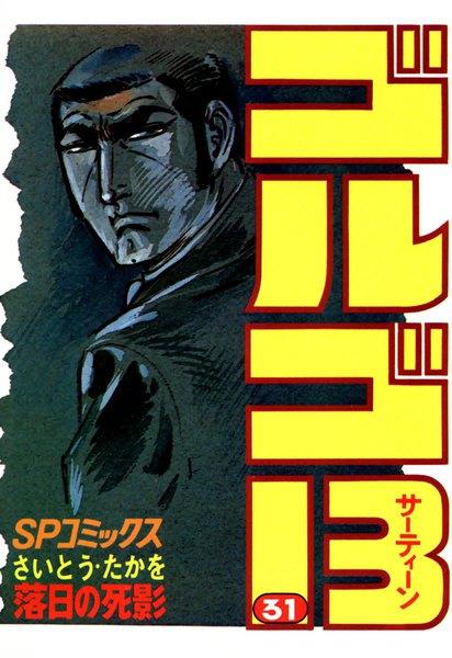 表紙『ゴルゴ13 (31)』 - 漫画