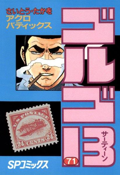 表紙『ゴルゴ13 (71)』 - 漫画