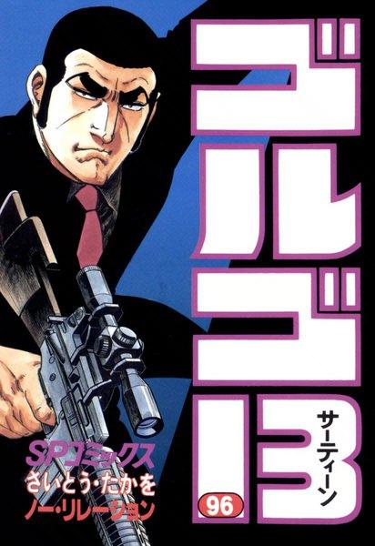 表紙『ゴルゴ13 (96)』 - 漫画