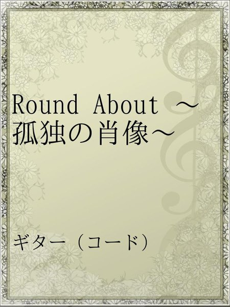 Round About ~孤独の肖像~