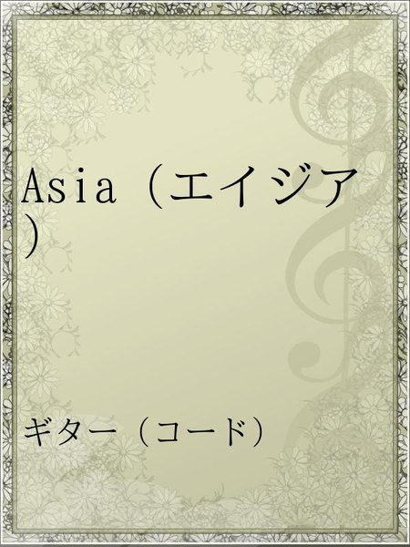 Asia(エイジア)
