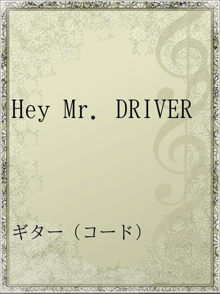 Hey Mr.DRIVER