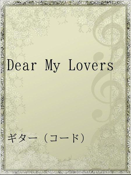 Dear My Lovers