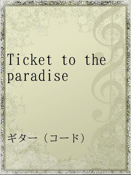 Ticket to the paradise