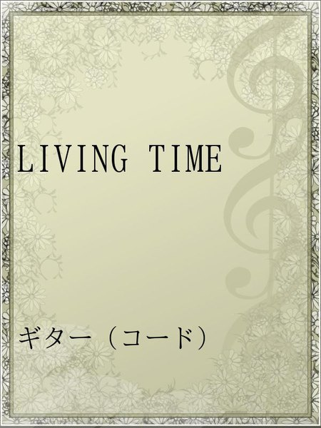 LIVING TIME