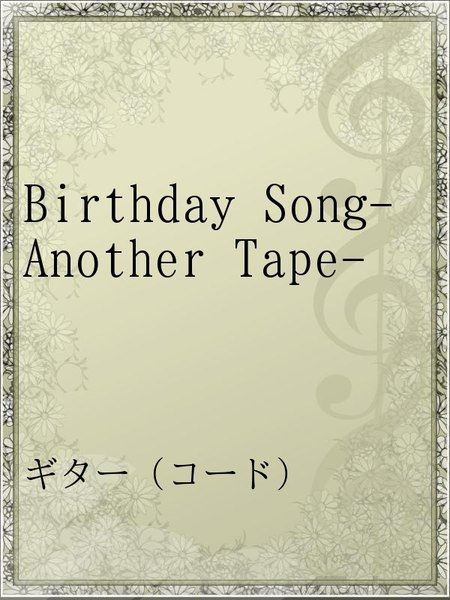 Birthday Song-Another Tape-