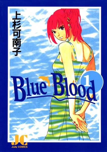 Blue Blood 1巻 - 漫画