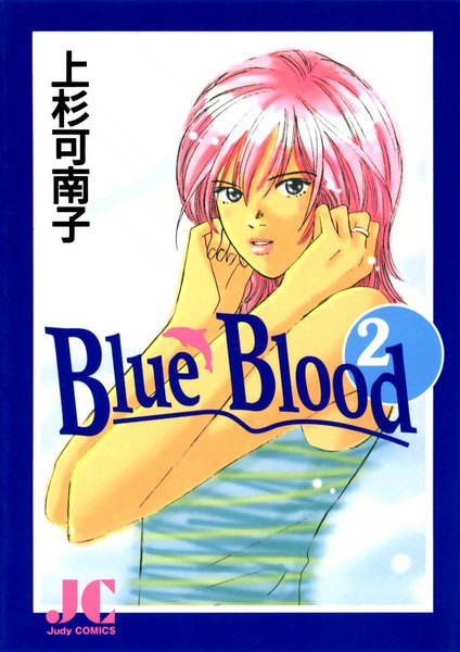 Blue Blood 2巻 - 漫画