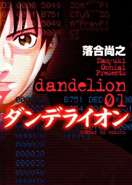 漫画『ダンデライオン』の感想・無料試し読み