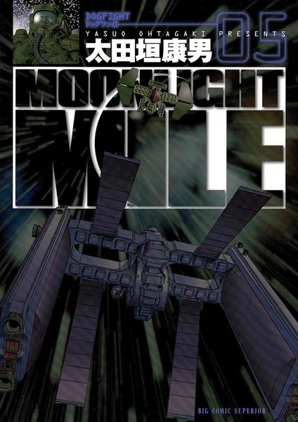 MOONLIGHT MILE 5巻 - 漫画