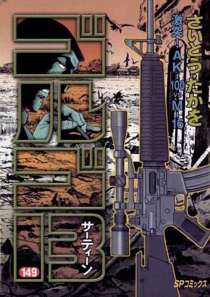 表紙『ゴルゴ13 (149)』 - 漫画
