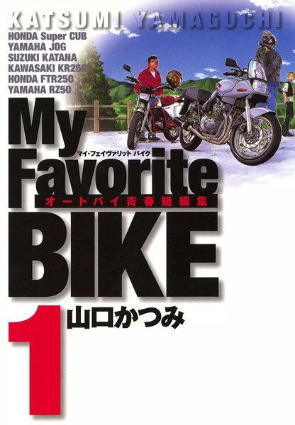 My Favorite BIKE 1巻 - 漫画