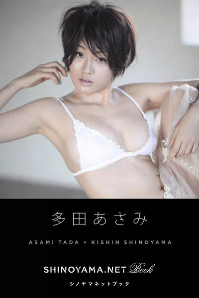 多田あさみ [SHINOYAMA.NET Book]