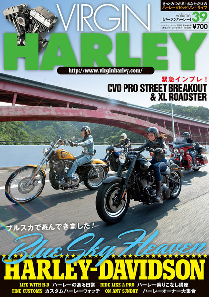 VIRGIN HARLEY 2016年7月号(vol.39)