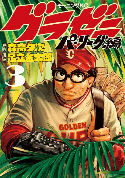 グラゼニ〜パ・リーグ編〜3巻