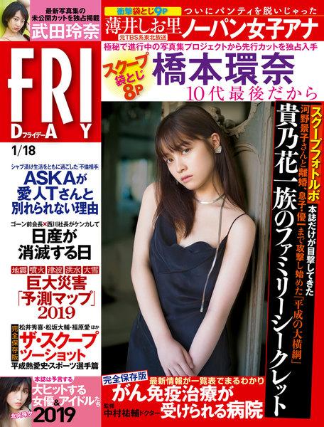 FRIDAY 2019年1月18日号(1月4日発売)