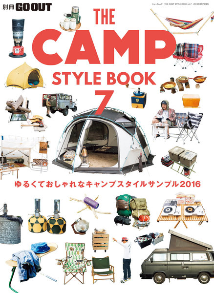 GO OUT特別編集 THE CAMP STYLE BOOK Vol.7