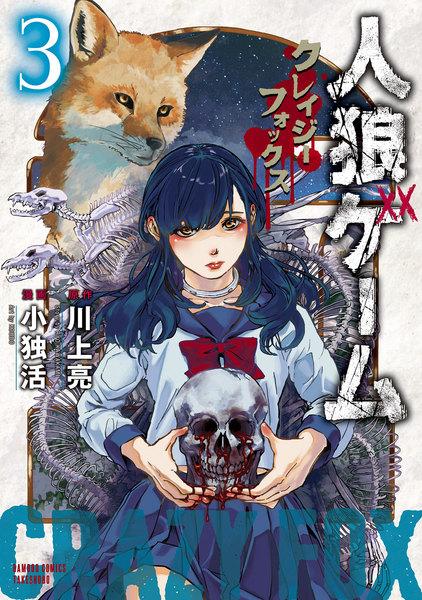 人狼ゲーム クレイジーフォックス 3巻