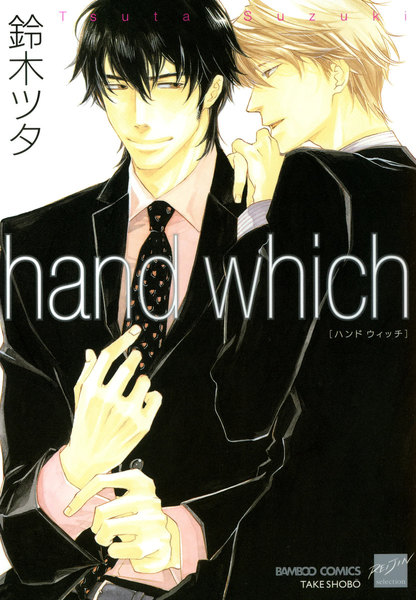 hand which - 漫画