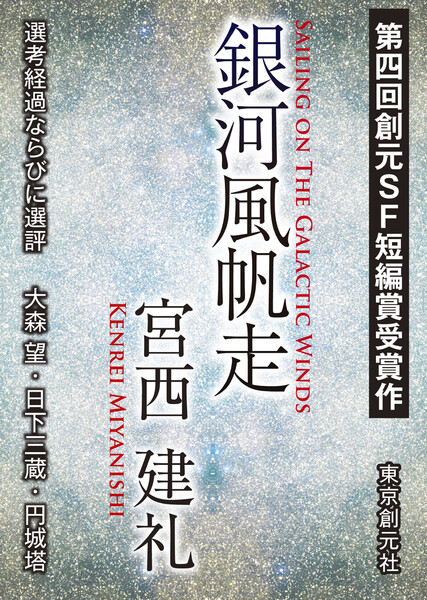 銀河風帆走-Sogen SF Short Story Prize Edition-
