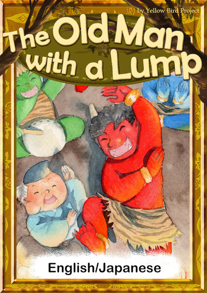 The Old Man with a Lump 【English/Japanese versions】