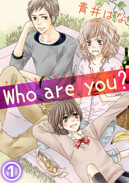 Who are you? 1巻 - 漫画