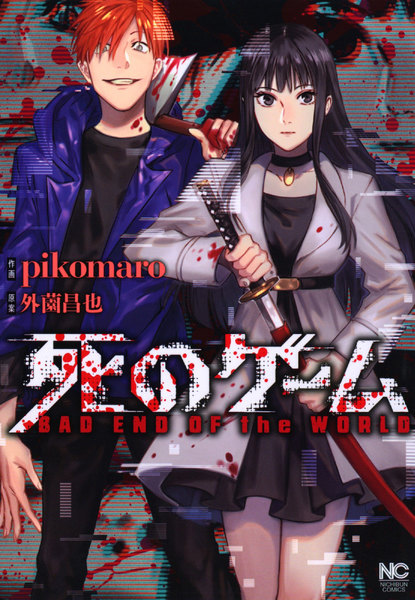 「死のゲーム」を無料で読んでみる^^