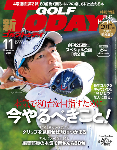 GOLF TODAY 2016年11月号