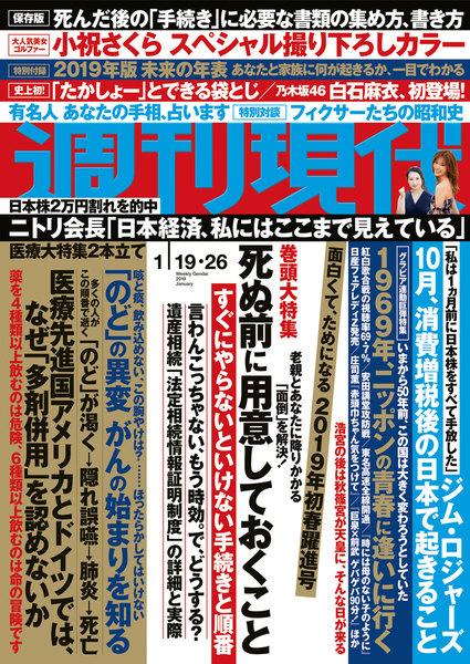 週刊現代 2019年1月19日・26日号(1月7日発売)