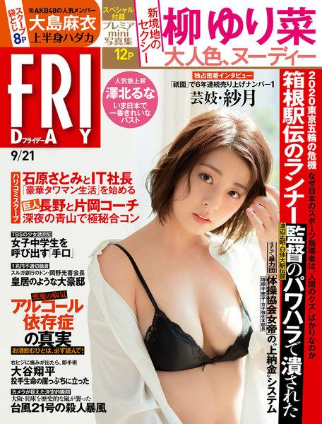 FRIDAY 2018年9月21日号(9月7日発売)