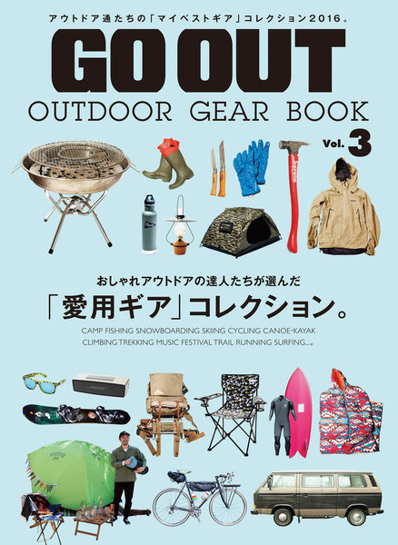 GO OUT特別編集 GO OUT OUTDOOR GEAR BOOK Vol.3