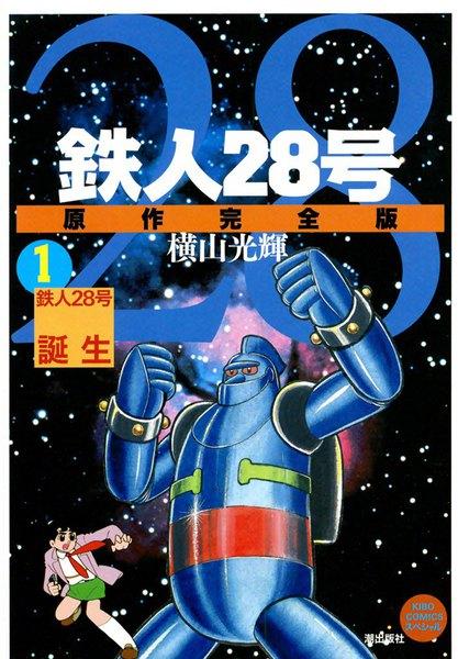 表紙『鉄人28号 原作完全版』-まんが