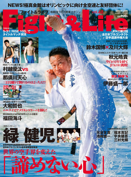 Fight&Life(ファイト&ライフ) 2015年6月号