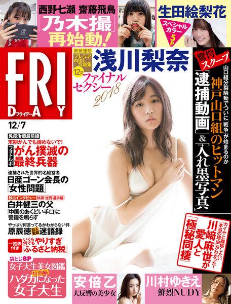 FRIDAY 2018年12月7日号(11月22日発売)