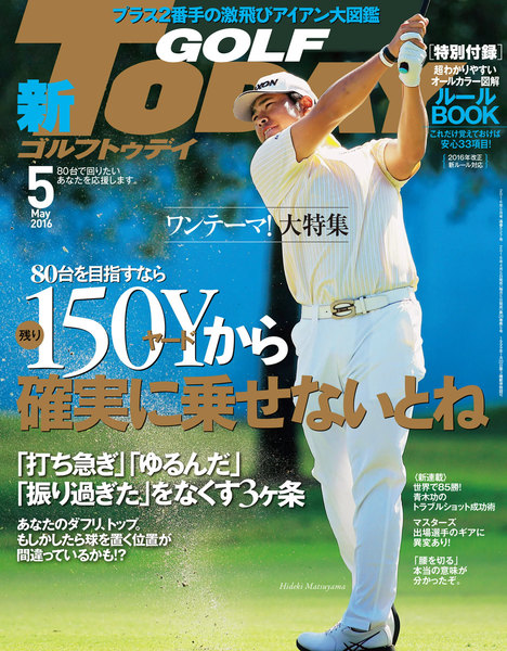 GOLF TODAY 2016年5月号