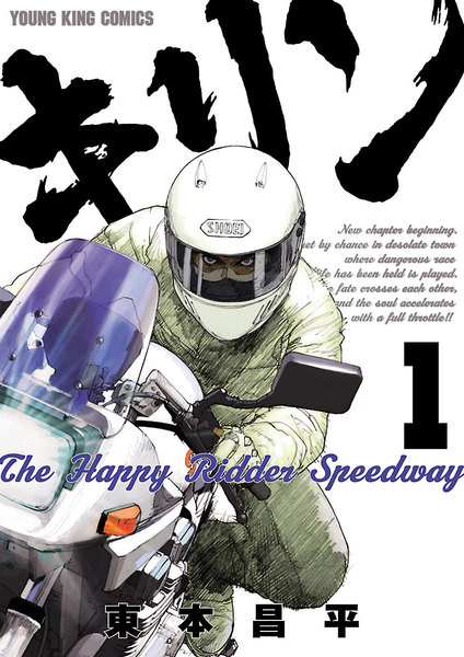 キリン The Happy Ridder Speedway 1巻 - 漫画