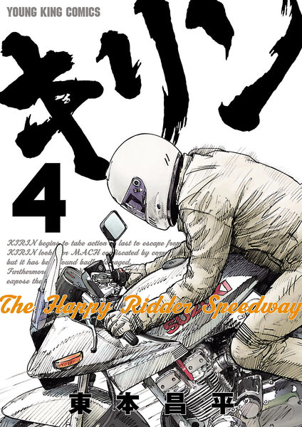 キリン The Happy Ridder Speedway 4巻 - 漫画